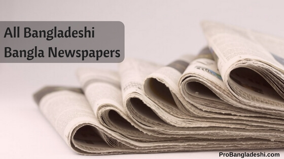 All Bangladeshi Bangla Newspapers
