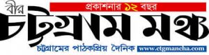Daily Bir Chattagram Mancha - Bangladeshi Bangla Newspaper