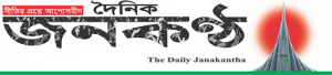 Daily Janakantha - Bangladeshi Bangla Newspaper