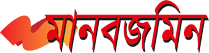 Daily Manabzamin - Bangladeshi Bangla Newspaper