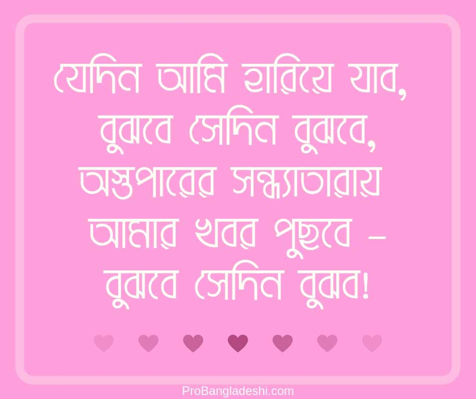 Bangla Premer Kobita: Bangla Love Poem – Pro Bangladeshi