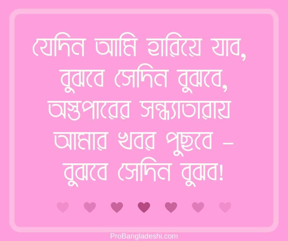 Bangla Premer Kobita: Bangla Love Poem – Pro Bangladeshi