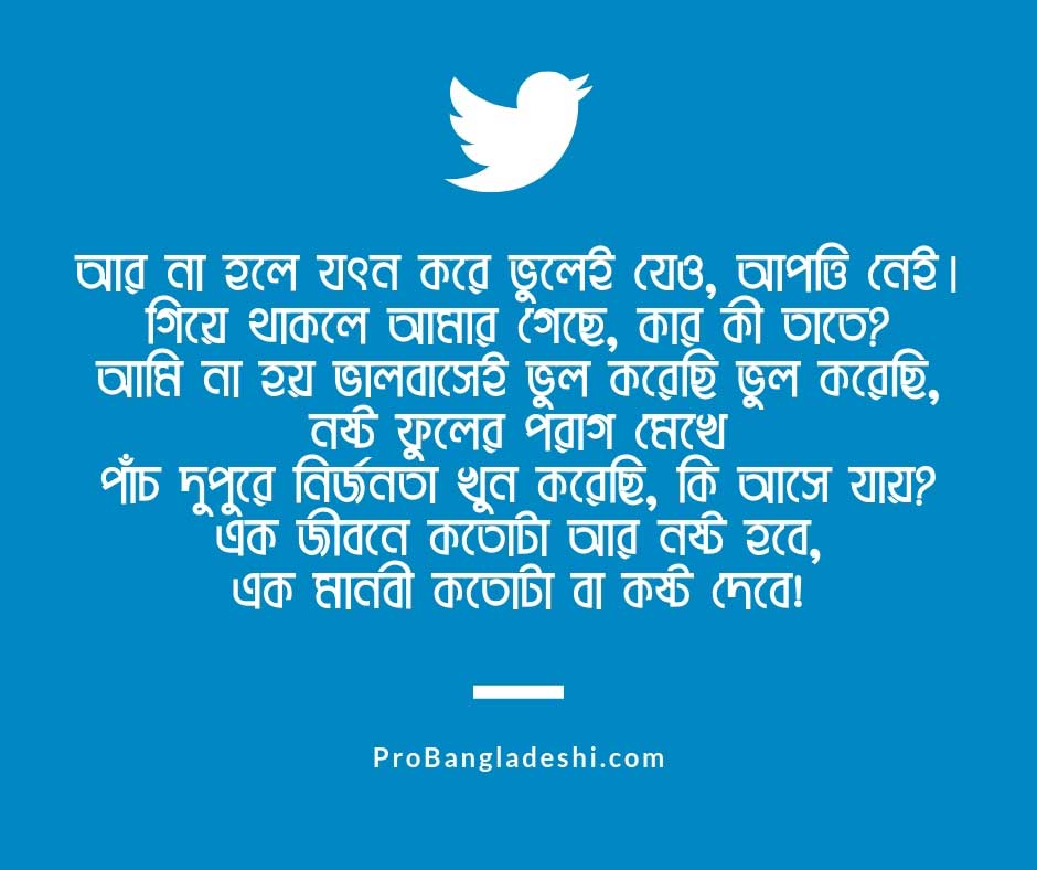 Bangla Premer Kobita - Bangla Sad Premer Kobita