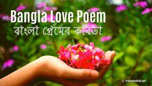 Bangla Premer Kobita