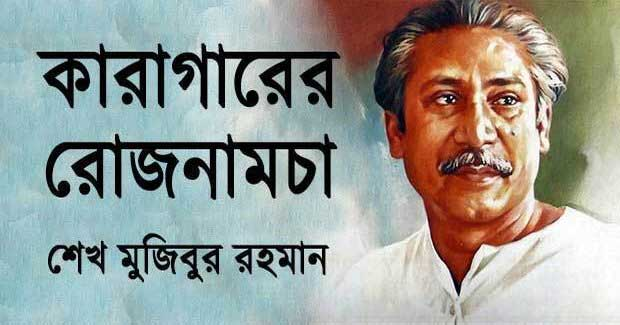 Sheikh Mujibur Rahman quotes from his books