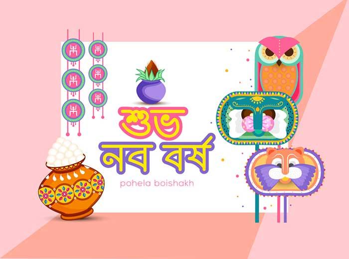Shuvo Noboborsho 1426: 14th April 2019 Bangla Noboborsho
