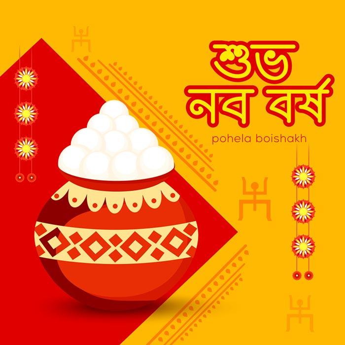 shuvo noboborsho image