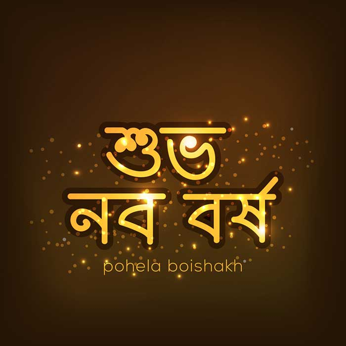 shuvo noboborsho wishes in Bangla