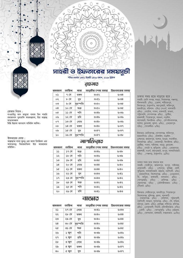 Ramadan Calendar 2019 in Bangladesh