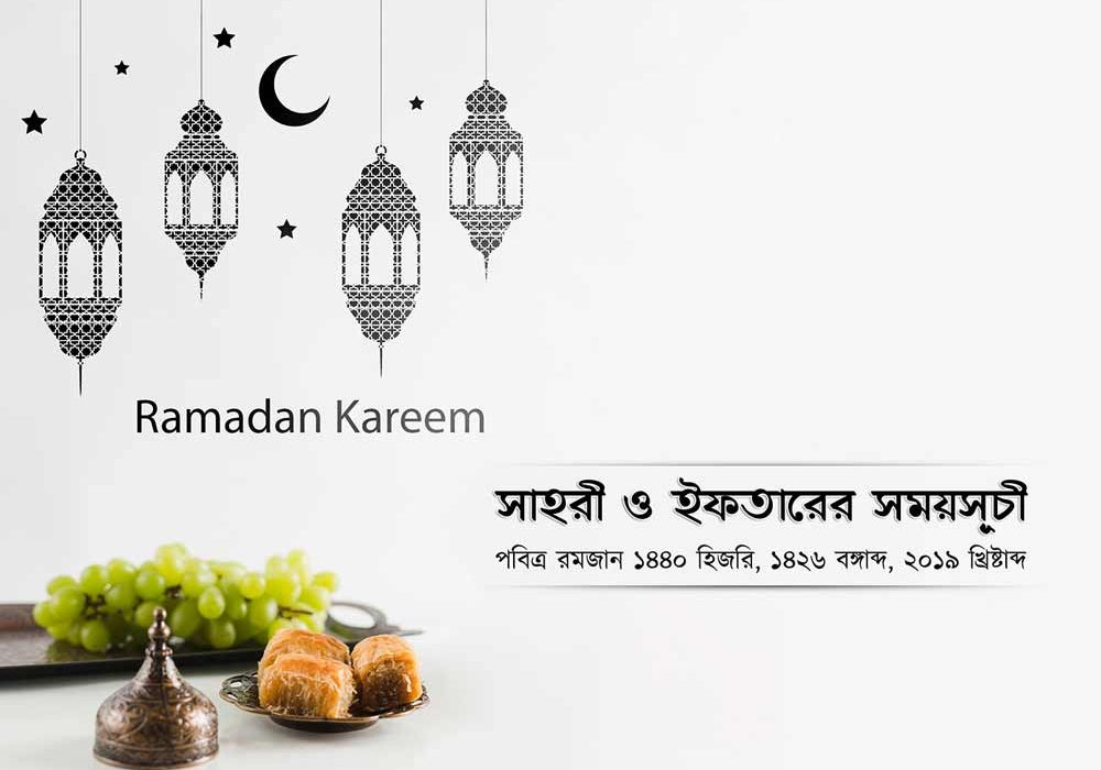 Ramadan Calendar 2019 in Bangladesh: Islamic Foundation Ramadan Calendar PDF Download