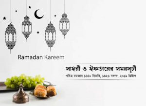 Ramadan Calendar 2019 in Bangladesh Download
