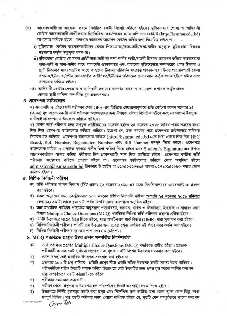 Bangabandhu Mujibur Rahman Agricultural University BSMRAU Admission Circular Notice Page 2