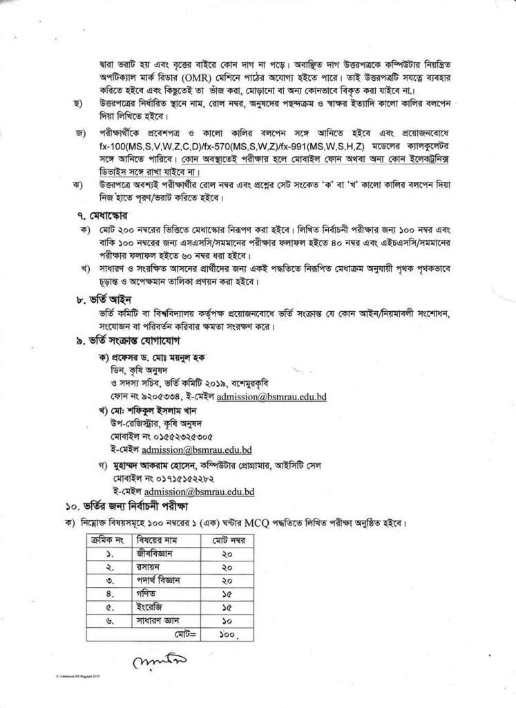 Bangabandhu Mujibur Rahman Agricultural University BSMRAU Admission Circular Notice Page 3