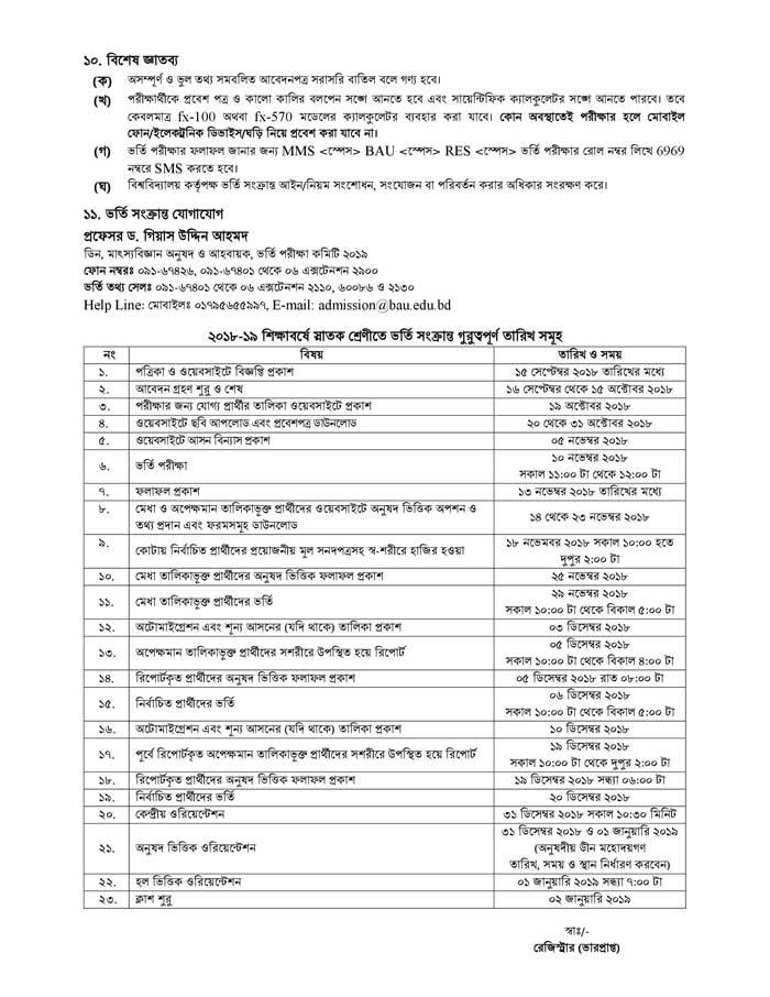 Bangladesh Agricultural University BAU Admission Circular Page 3