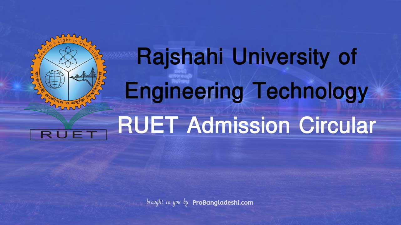 Rajshahi University of Engineering Technology RUET Admission Circular