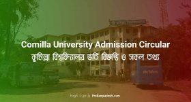 Comilla University Admission Circular