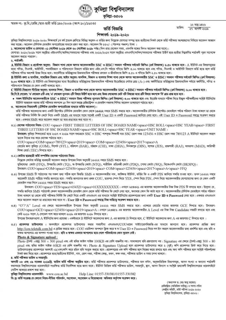Comilla University Admission Circular Page 1
