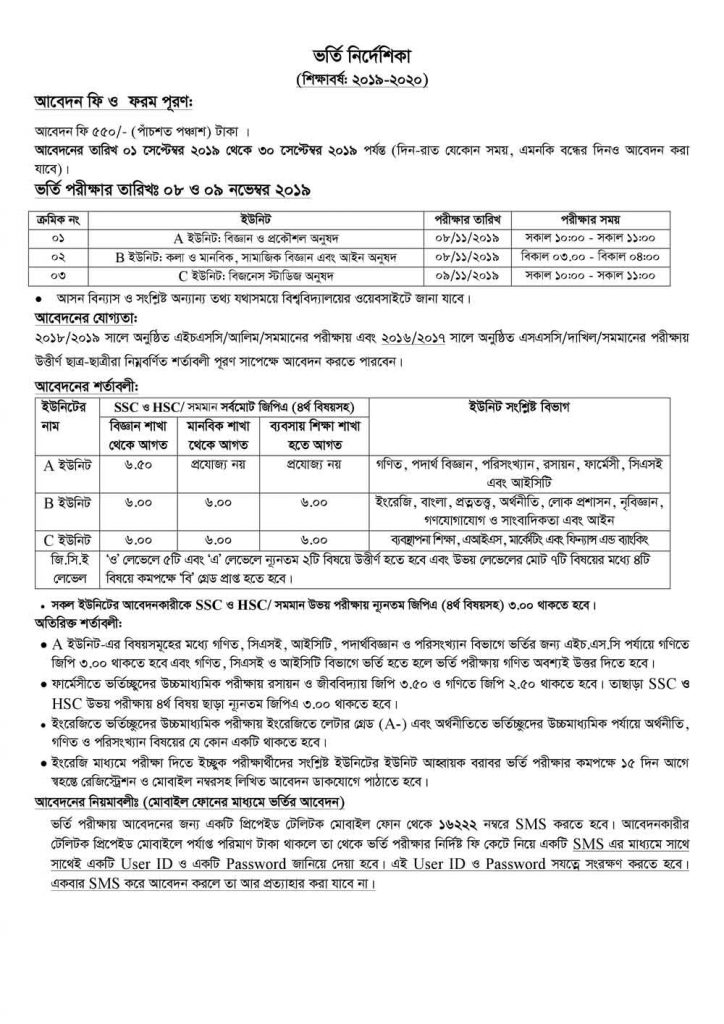 Comilla University Admission Circular Page 2