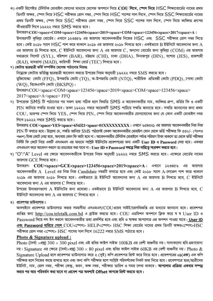 Comilla University Admission Circular Page 3