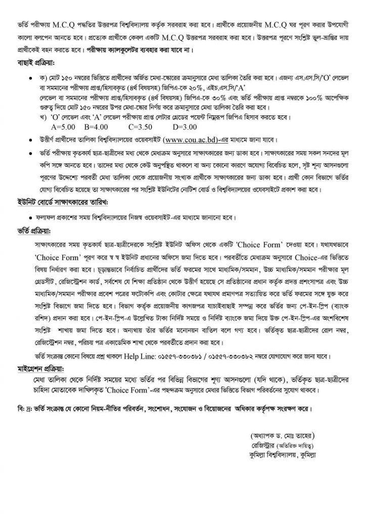 Comilla University Admission Circular Page 6