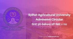 Sylhet Agricultural University Admission Circular