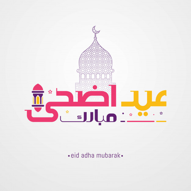 Eid adha mubarak arabic calligraphy greeting card