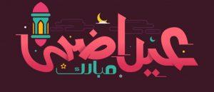 Eid Mubarak Wishes 2019 20 Eid Ul Adha Whatsapp Status