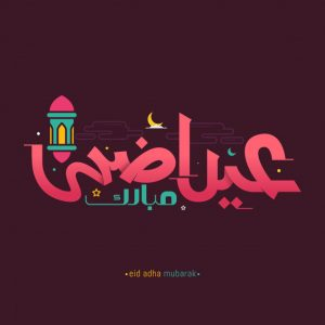 Eid adha mubarak arabic greeting card