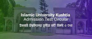 Islamic University Kushtia Admission Circular
