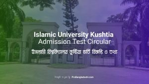 Islamic University Kushtia Admission Circular
