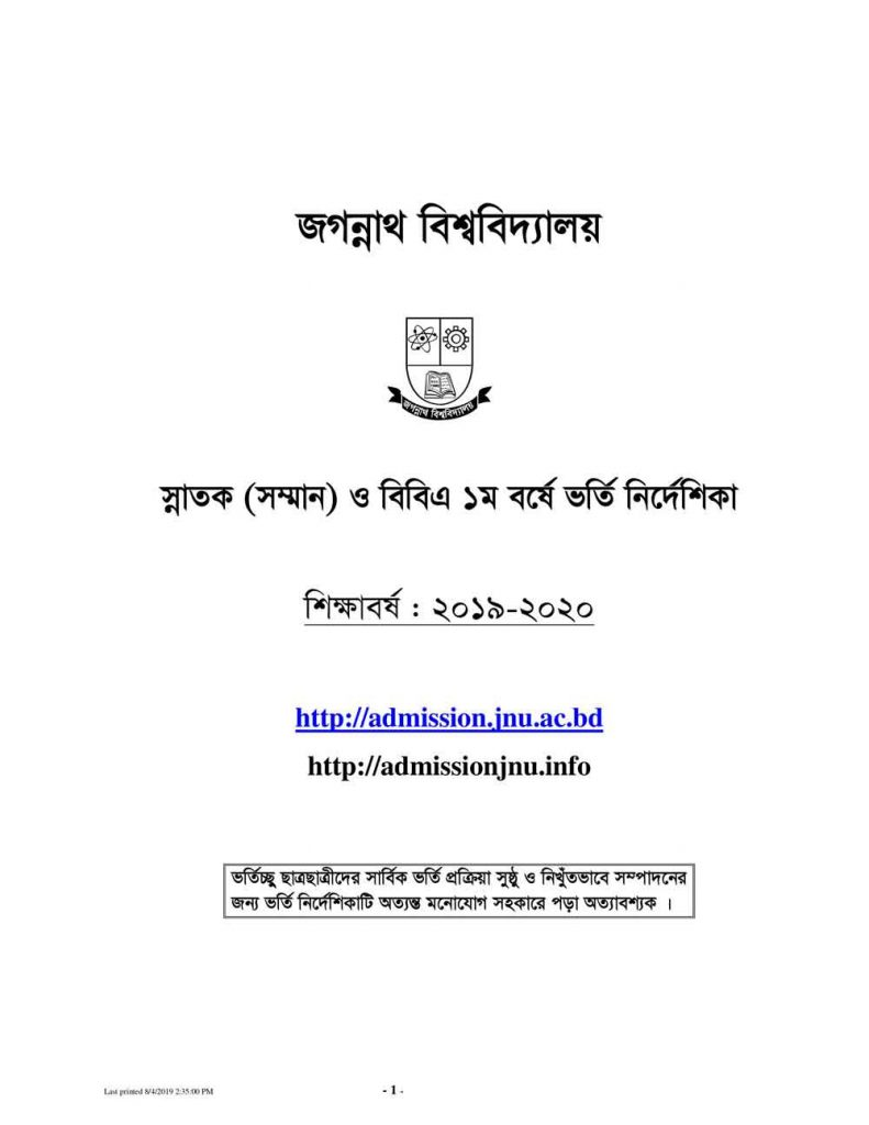 Jagannath University Admission 2019 2020 Prospectus Page 1