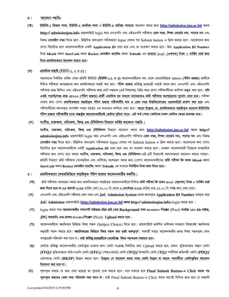 Jagannath University Admission 2019 2020 Prospectus Page 3