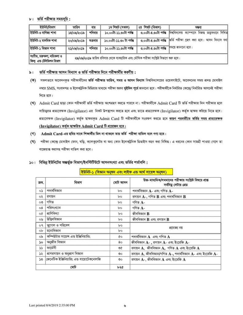 Jagannath University Admission 2019 2020 Prospectus Page 6