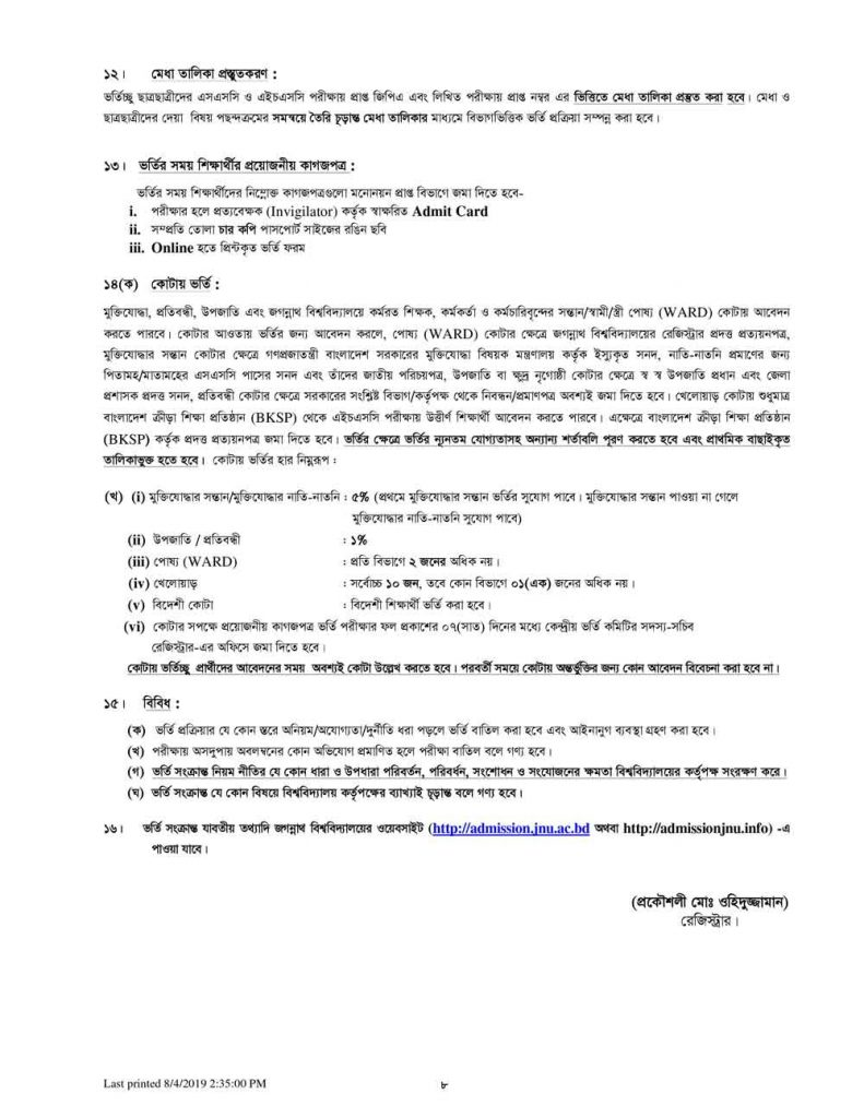 Jagannath University Admission 2019 2020 Prospectus Page 8