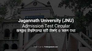 Jagannath University Admission Circular