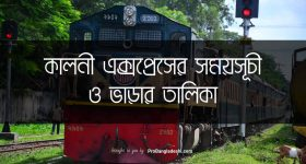 Kalni Express Train Schedule and Ticket Price