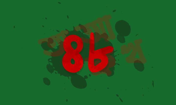 48th victory day of bangladesh