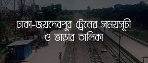 Dhaka to Joydebpur Train Schedule and Ticket Price
