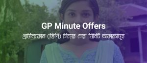 GP Minute Offers 2020