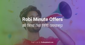 Robi Minute Offers
