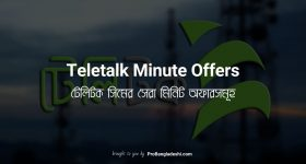 Teletalk Minute Offers